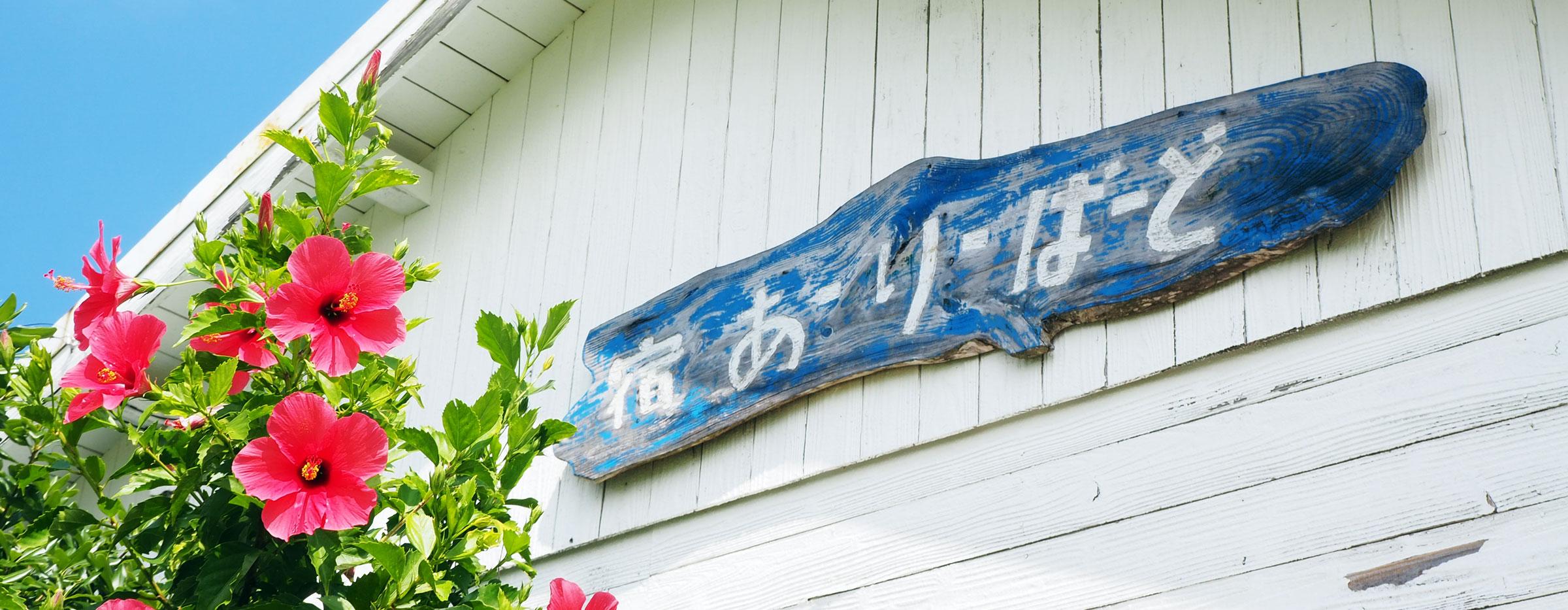 奄美大島の長期滞在可能なペンション【あーりーばーど】 |  奄美 ペンション 宿泊施設